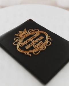 Наша свадьба (202)