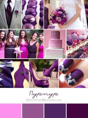 svadebnaya-palitra-fioletovii-baklajan-rozovii