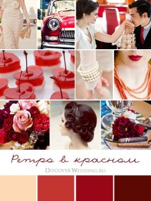 svadebnaya-palitra-retro-krasnii-03