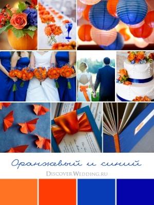 svadebnaya-palitra-sinii-oranjevii