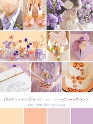 svadebnaya-palitra-sirenevii-persikovii