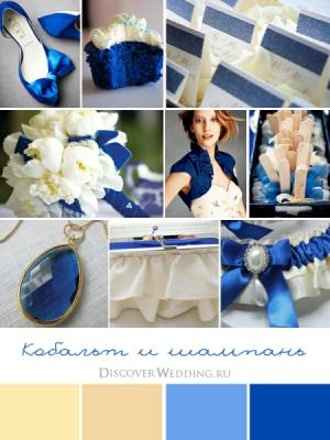 svadebnaya-palitra-kobalt-shampan-01