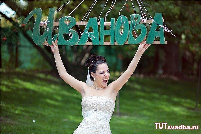 Как сделать своими руками фамилию на свадьбу