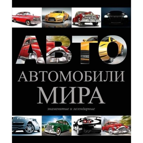 2017-07-07 14-29-47 Автомобили мира Вильсон Квентин - Google Search - Google Chrome