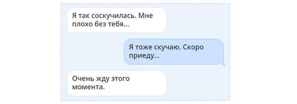 lyubovnoe-sms-parnyu.jpg.pagespeed.ce.bRoWFk8zgD