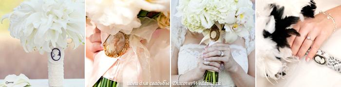 Изысканным украшением свадебного букета может стать камея, она придаст шарм и особый романтизм. Камея станет прекрасным дополнением для букета невесты в