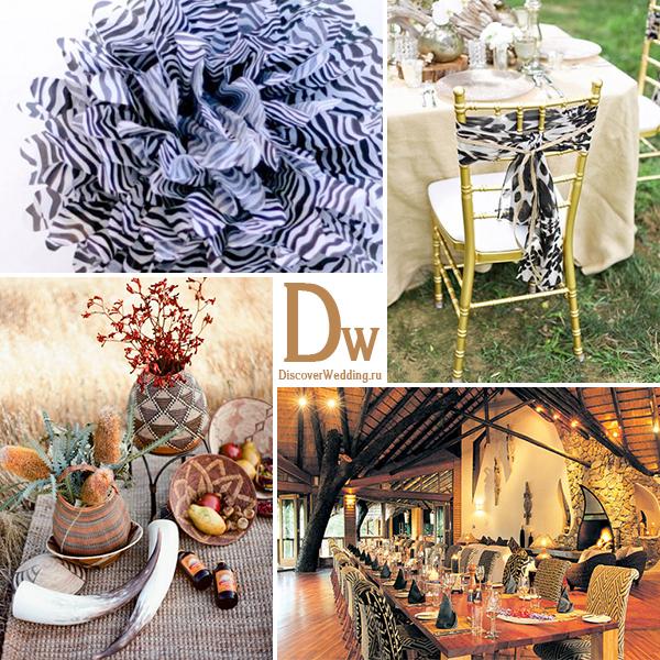 svadba-v-stile-afrikanskogo-safari-7