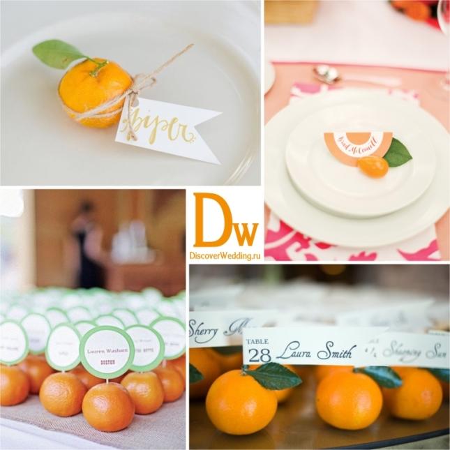 Апельсиновая_свадьба_6