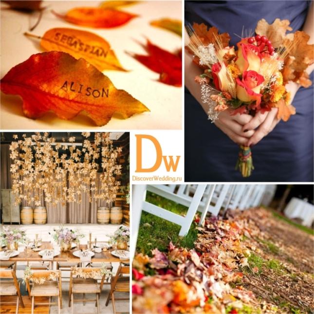Fall_wedding_ideas_02