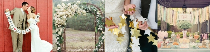 http://www.discoverwedding.ru/wp-content/uploads/2014/10/Girlyandy_00.jpg