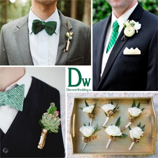 Свадьба цвет изумрудный