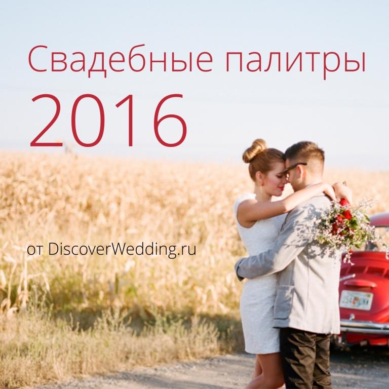 Копия Палитры_2016