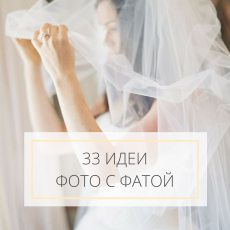 30 идей фото с фатой